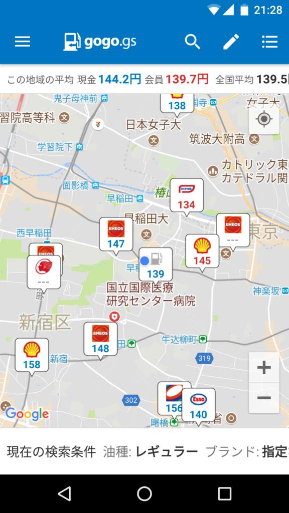 周辺のガソリン最安値を瞬時に検索できる!
