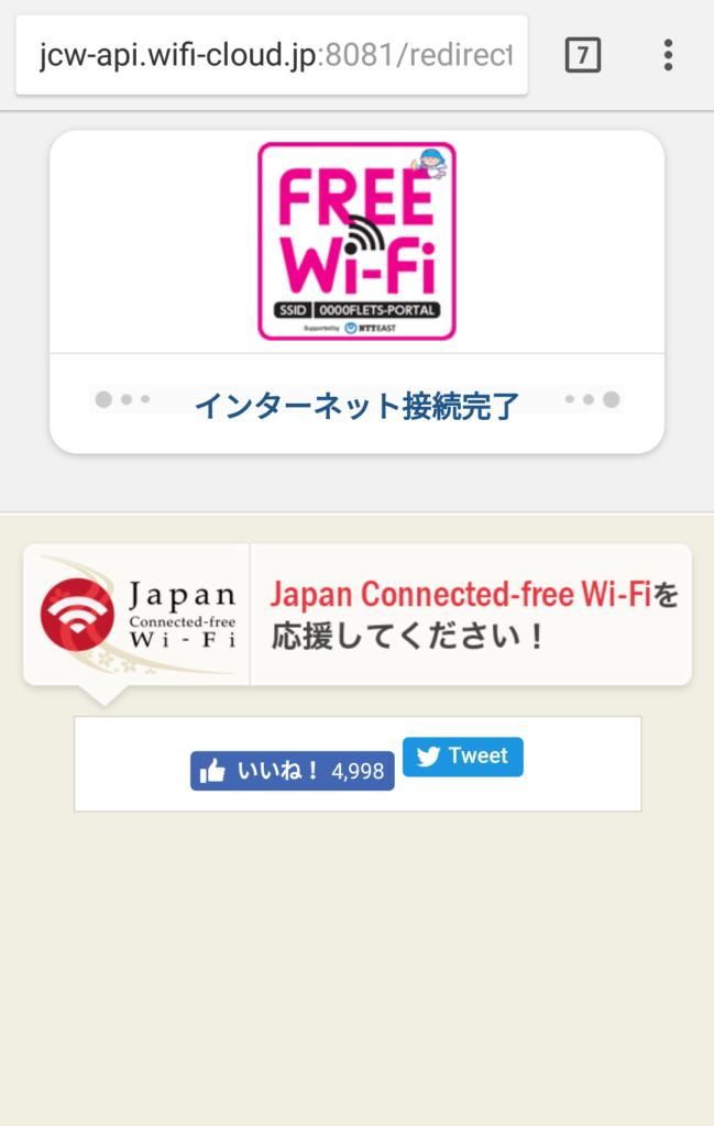 ワンタップで全国のフリーWi-Fiが使い放題に!