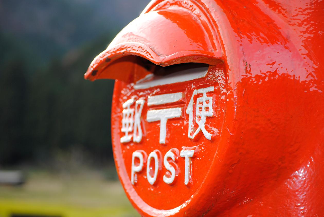 当日 配達 郵便