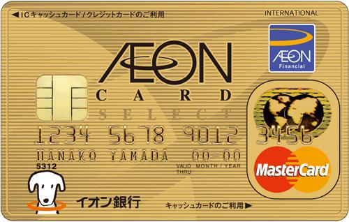 イオンゴールドカードならラウンジ利用が可能に!