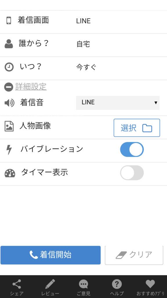 【裏技】飲み会を抜け出すためのフェイク着信アプリ