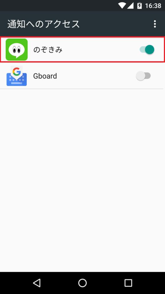 【裏技】既読を回避できる便利なアプリ「のぞきみ」
