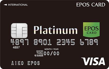 EPOSプラチナカードならプライオリティパスが無料!