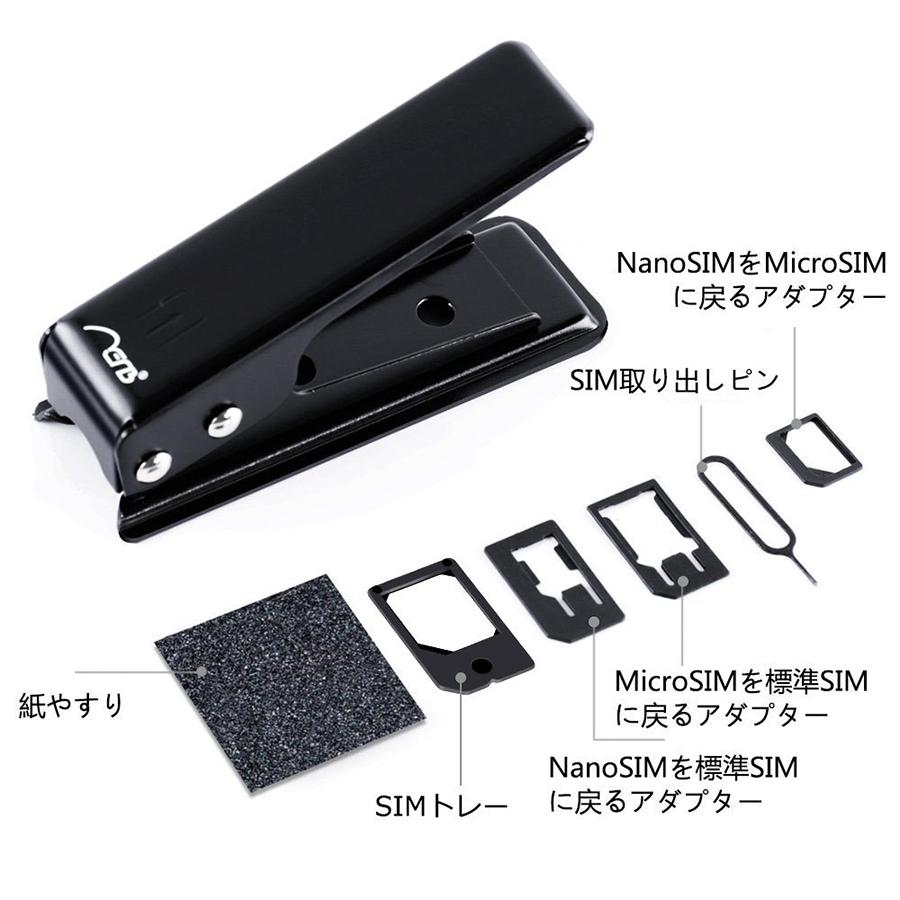 Aerb SIMカードカッター SIM変換アダプター