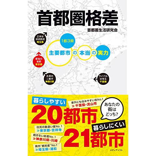 首都圏格差 首都圏生活研究会 (著)