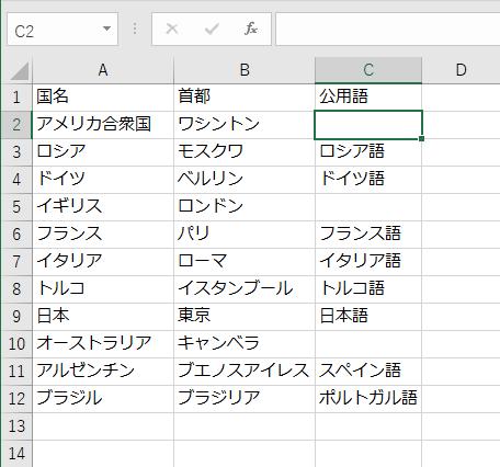 Excelで離れた複数のセルに同じ値を一括入力