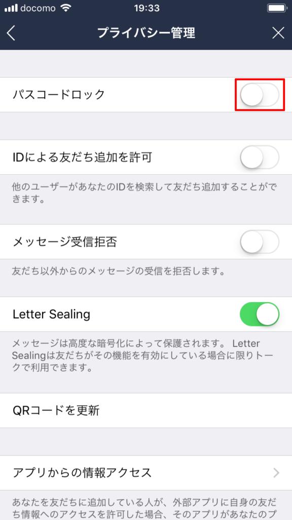 LINEでiPhoneの指紋認証を利用するには