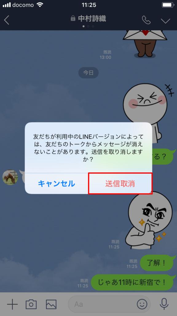 LINEの誤送信「誤爆」したメッセージを取り消す