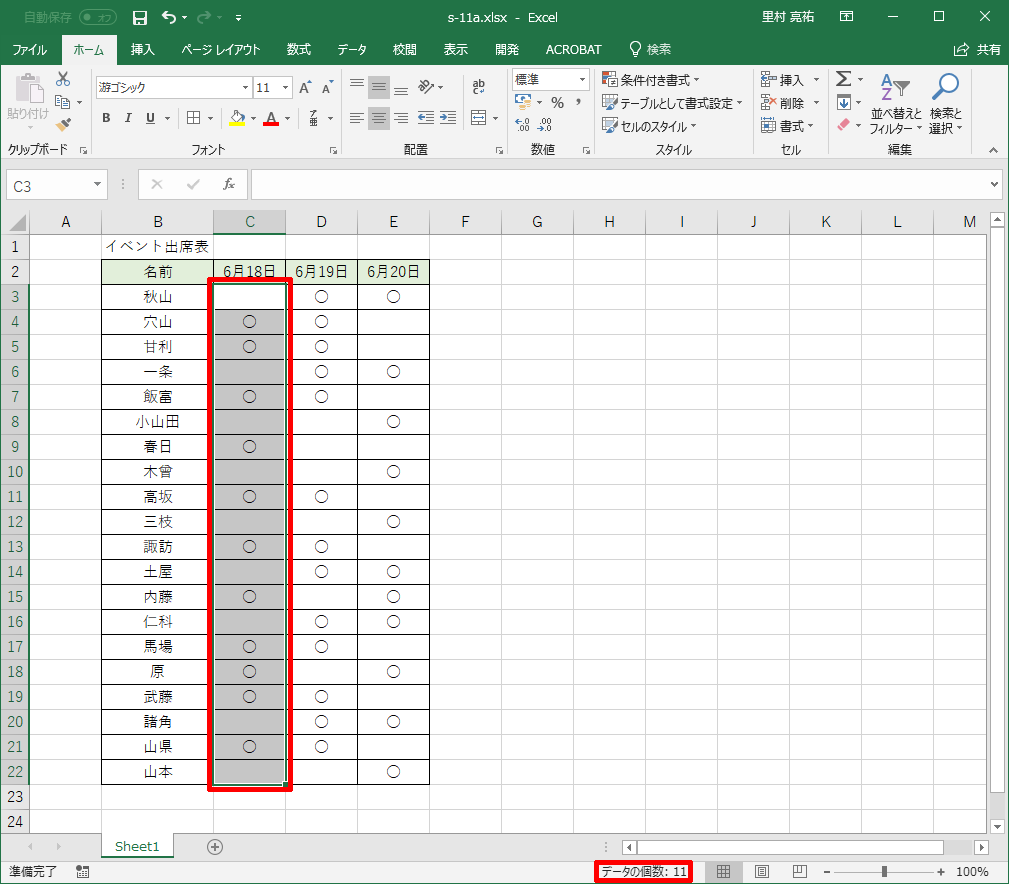 Excelで関数を使わずに合計値や平均値を求めたい