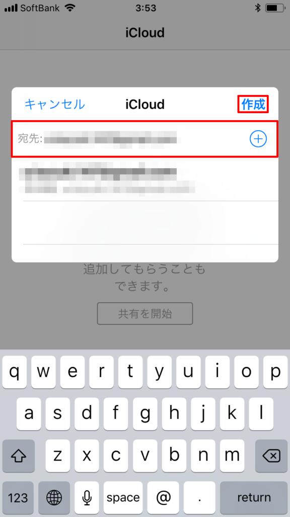 iCloudで遠方の友人と写真を共有する【便利技】