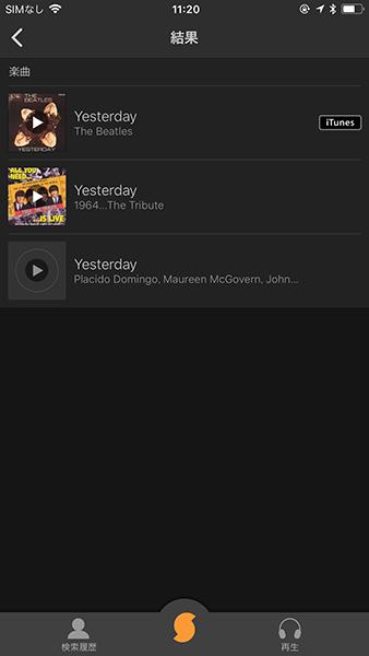 気になる音楽を「鼻歌だけで」サクッと探せるアプリ