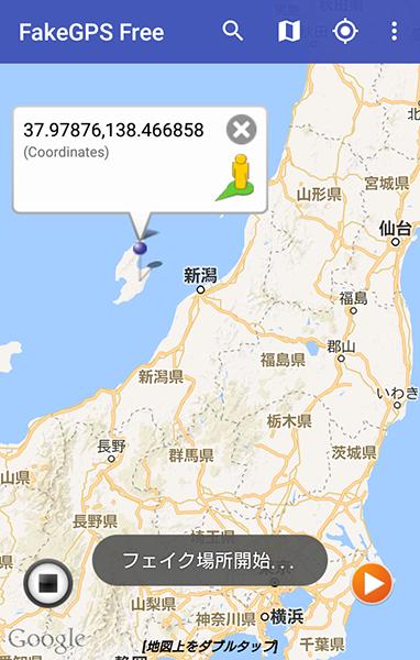 スマホの位置情報(GPS)を偽装してくれるアプリ!