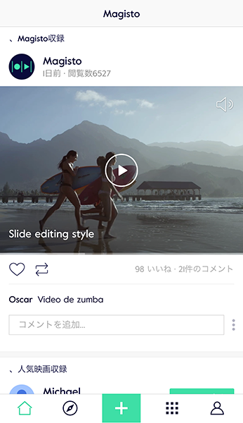 作成した動画は「Magisto」ユーザー同士で共有できるタイムライン上に投稿できる。動画を保存する際「マイパブリックタイムライン」にチェックを入れておけばOK!