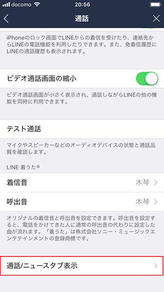LINEの無料通話履歴をもっと簡単に確認したい