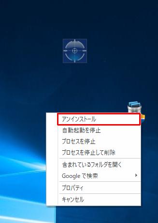 パソコンからアプリを跡形もなく完全に削除したい!