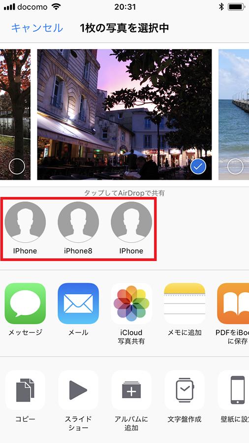 iPhoneの「AirDrop」を安全に使うには