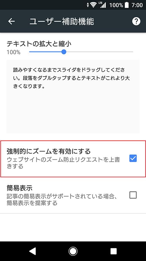 Chromeのブラウザを強引に拡大する アンドロイド版