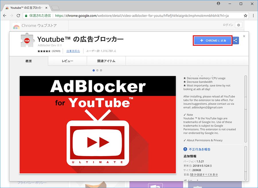 YouTubeを広告なしで快適視聴したい!
