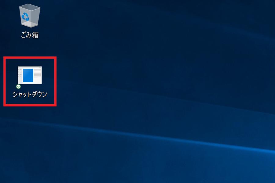 Windows 10の「電源」ボタンが使いにくい!