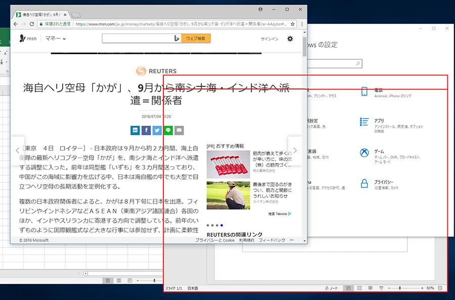 Windowsが高解像度すぎてタイトルバーがつかめない