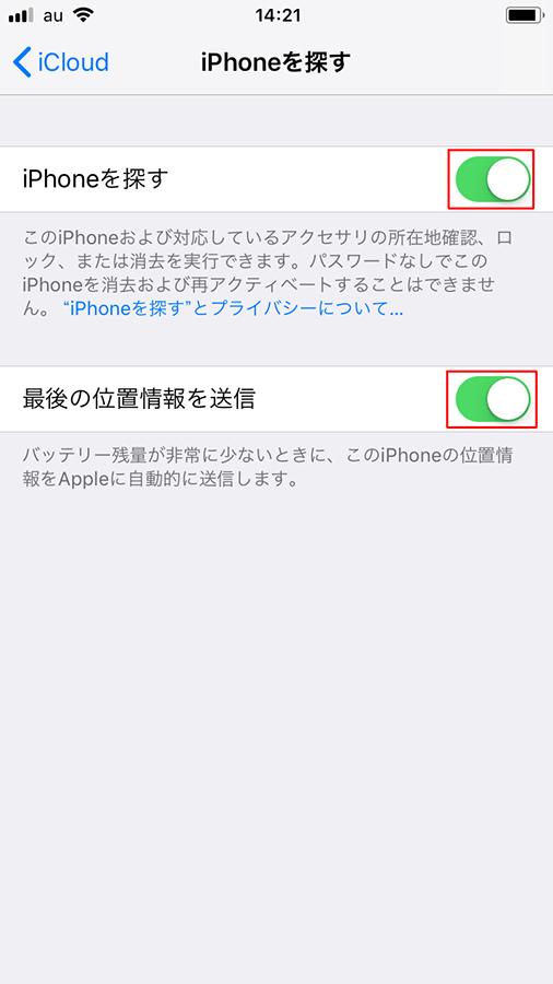 iPhoneをなくした!どこにあるか調べたい!