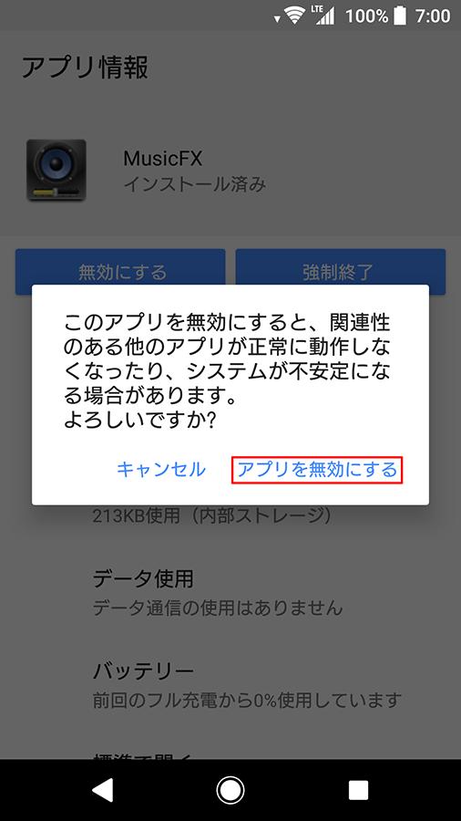 Androidの不要なアプリをまとめて削除する方法