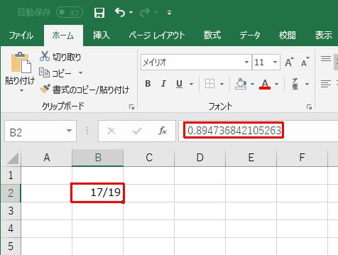 【Excel】で分数を入力して計算がしたい!