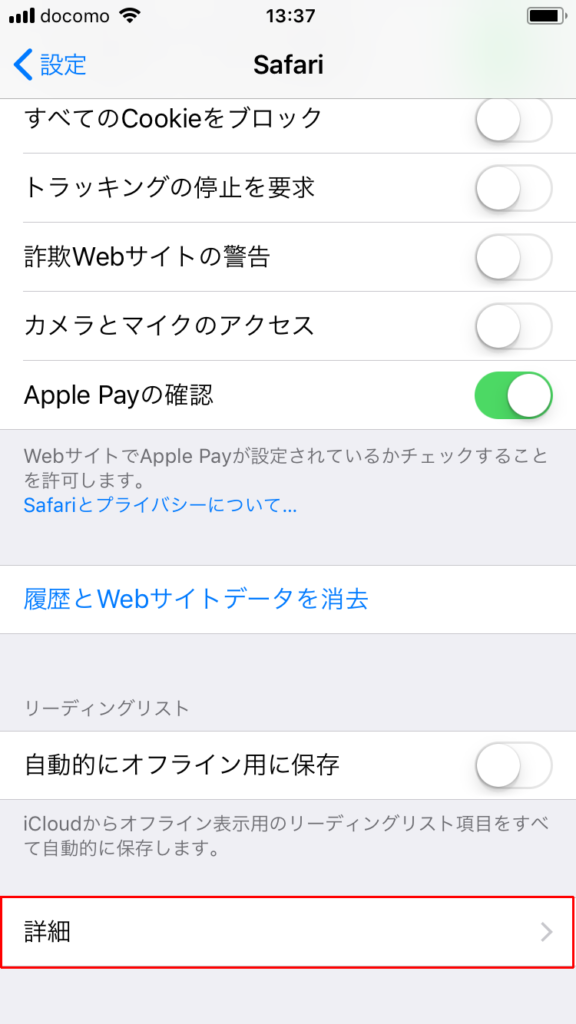 Safariでパソコン用のページを表示する方法