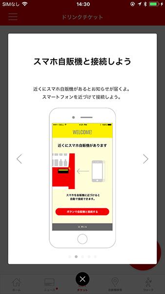 「Coke ON」コカ・コーラを無料で飲めるアプリ