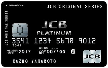 JCBのブラックカード「JCBザ・クラス」を目指せ!