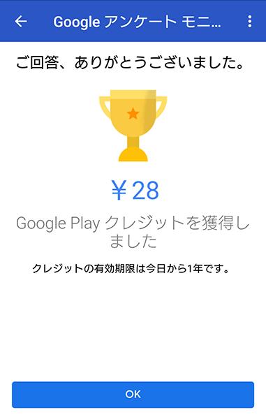 Googleの簡単なアンケートに答えて有料アプリをゲット!