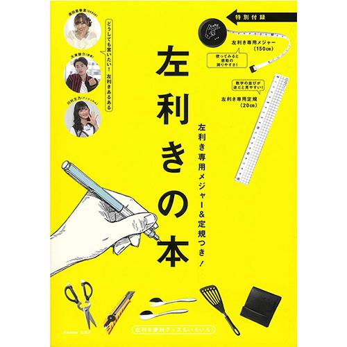 左利きの本 【左利き専用メジャー&定規つき】