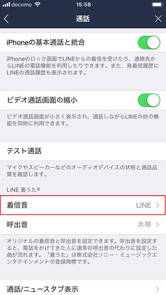 LINEの無料通話の着信音や呼出音を変更する方法!