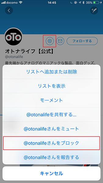 【Twitter】特定のユーザーのツイートを非表示にしたい