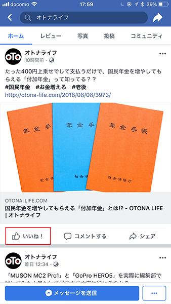 【Facebook】友だちの投稿に「いいね!」以外の反応をしたい!