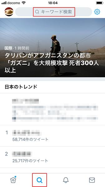 Twitterで画像や動画が付いているツイートを検索したい