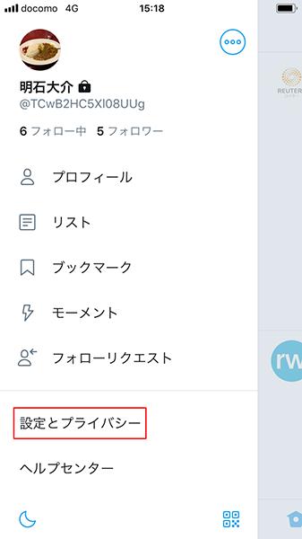 友達にTwitterのアカウントを知られたくない!
