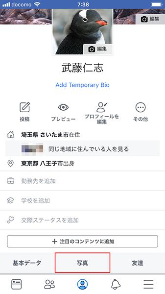 【Facebook】公開する写真をテーマごとに分けたい!