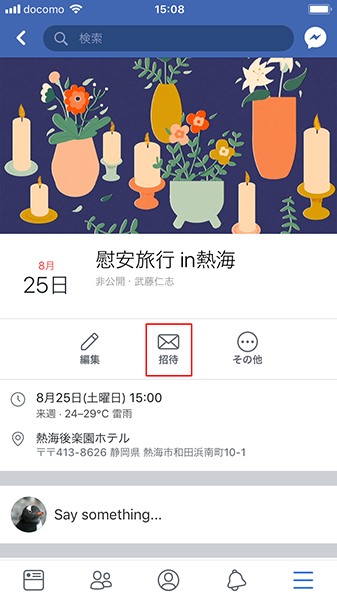 Facebookでイベントの予定を管理したい!