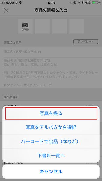フリマアプリ「メルカリ」で誰でも簡単小遣い稼ぎができる!