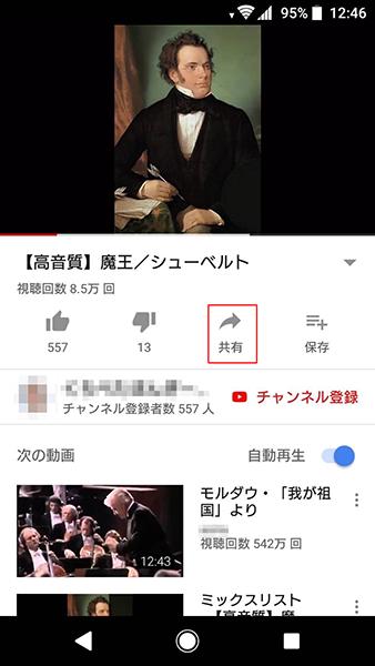 YouTubeの音楽をバックグラウンド再生してBGMにする