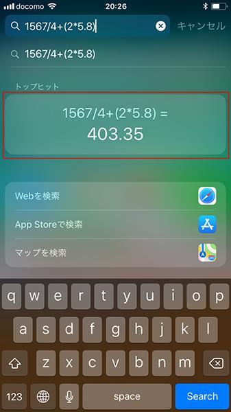 スマホで電卓アプリを使わずにパッと計算する方法