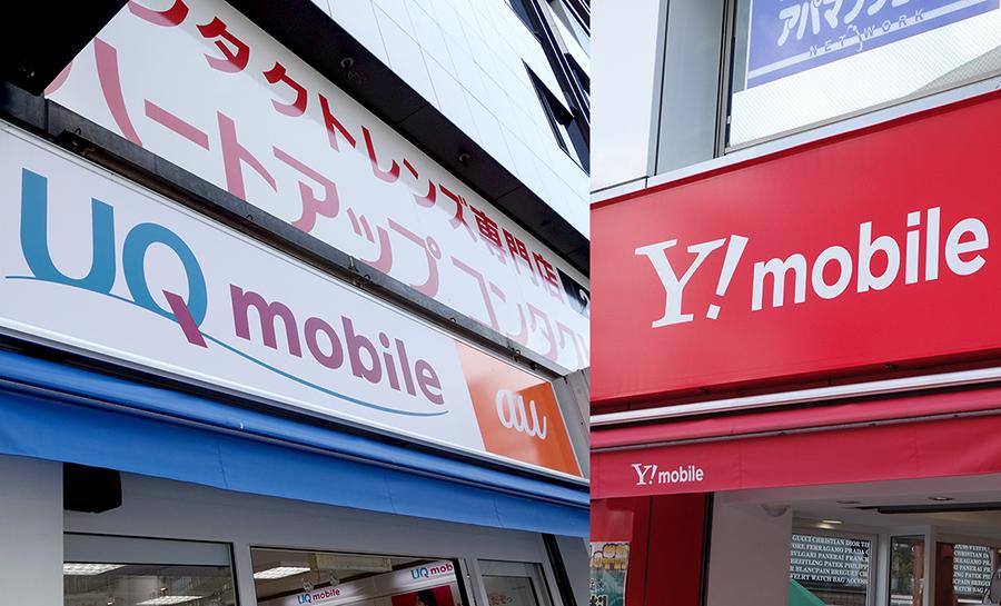 Y!mobileとUQ mobileが9月からデータ容量を増量!