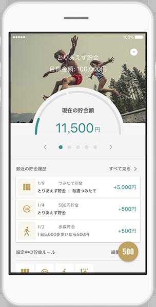おつりや!歩くだけで!自然と貯金できる便利なアプリ