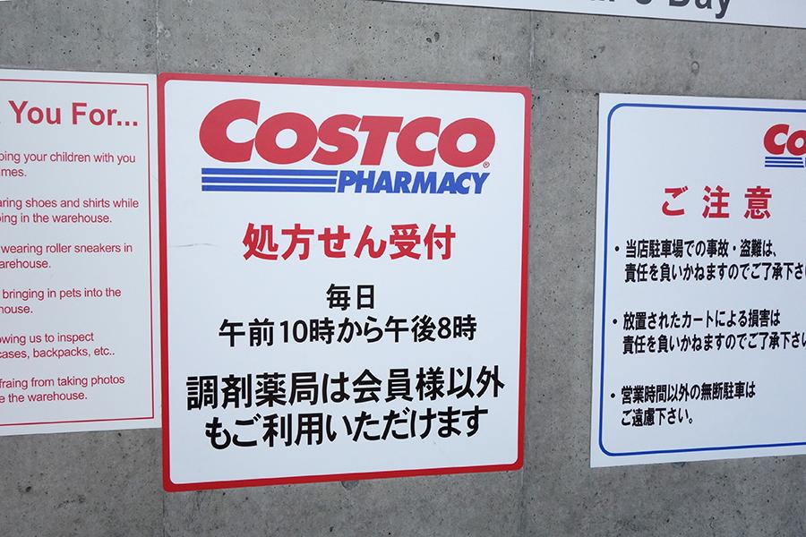 会員でもないのにコストコ(COSTCO)に入る【裏技】