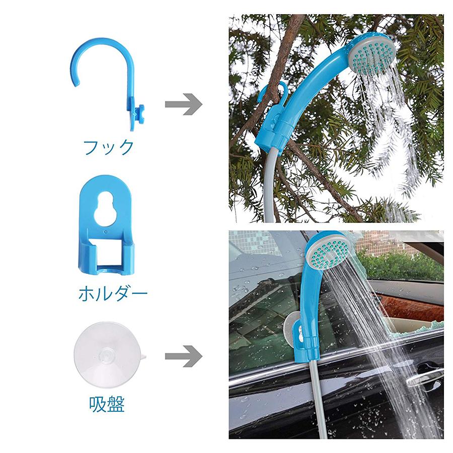 【災害用】車のシガー電源も使える「充電式ポータブルシャワー」