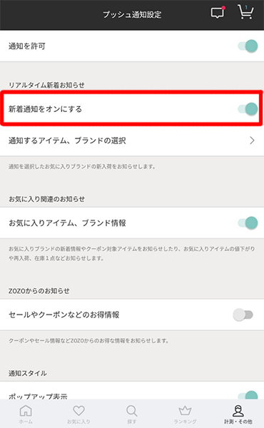 【ZOZOTOWN】人気ブランドの入荷情報を即チェックする方法
