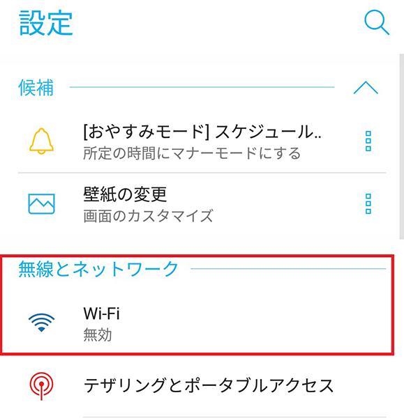 【Wi-Fiのキホン】Wi-Fiがつながらないときはどうする?