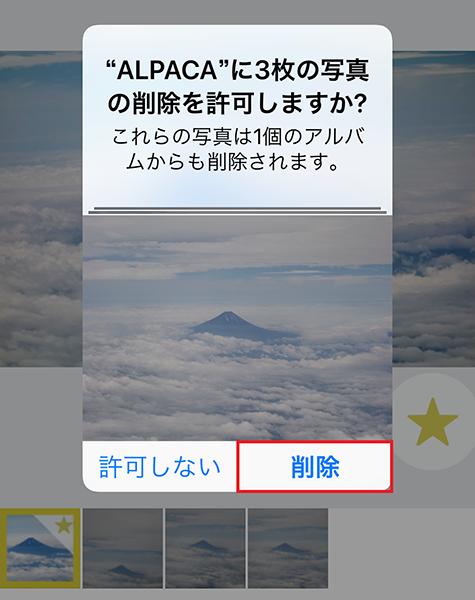 [ALPACA]iPhoneの写真を整理してメモリ容量を確保!