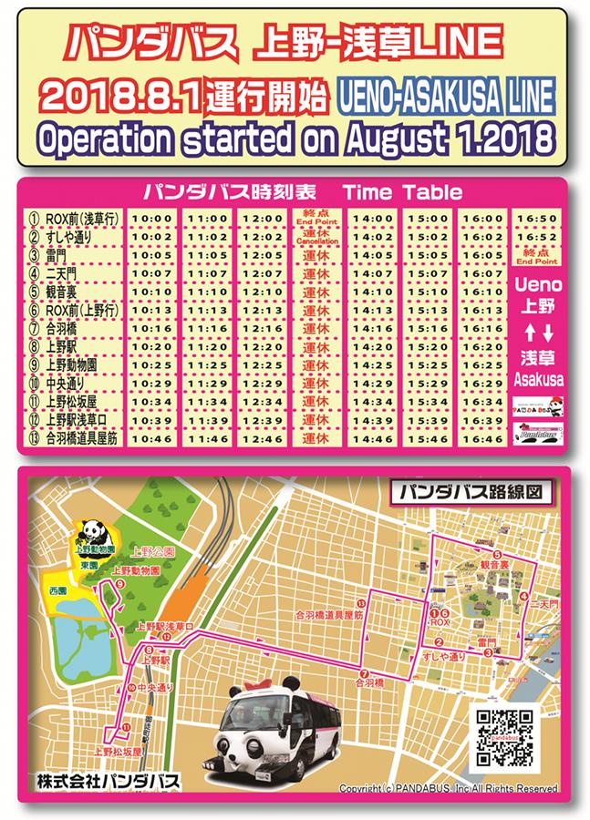 【お得】上野・浅草・合羽橋を無料で巡るバスがあった!
